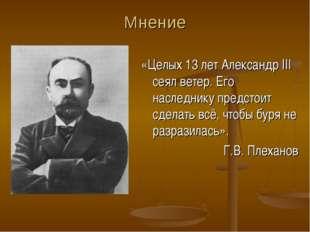Мнение «Целых 13 лет Александр III сеял ветер. Его наследнику предстоит сдела