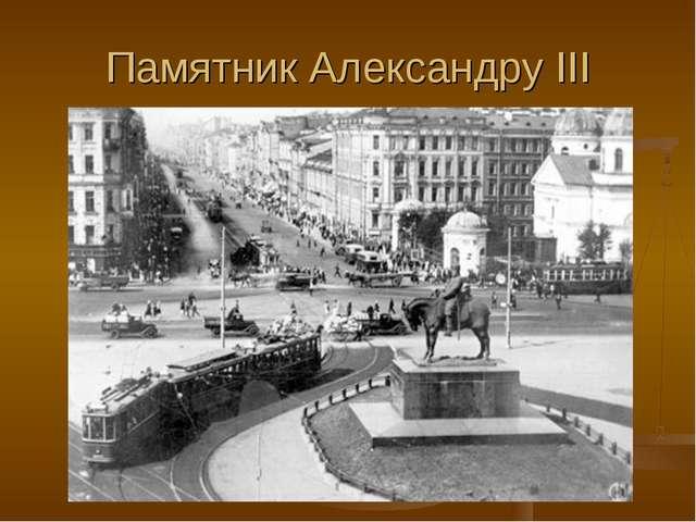Памятник Александру III