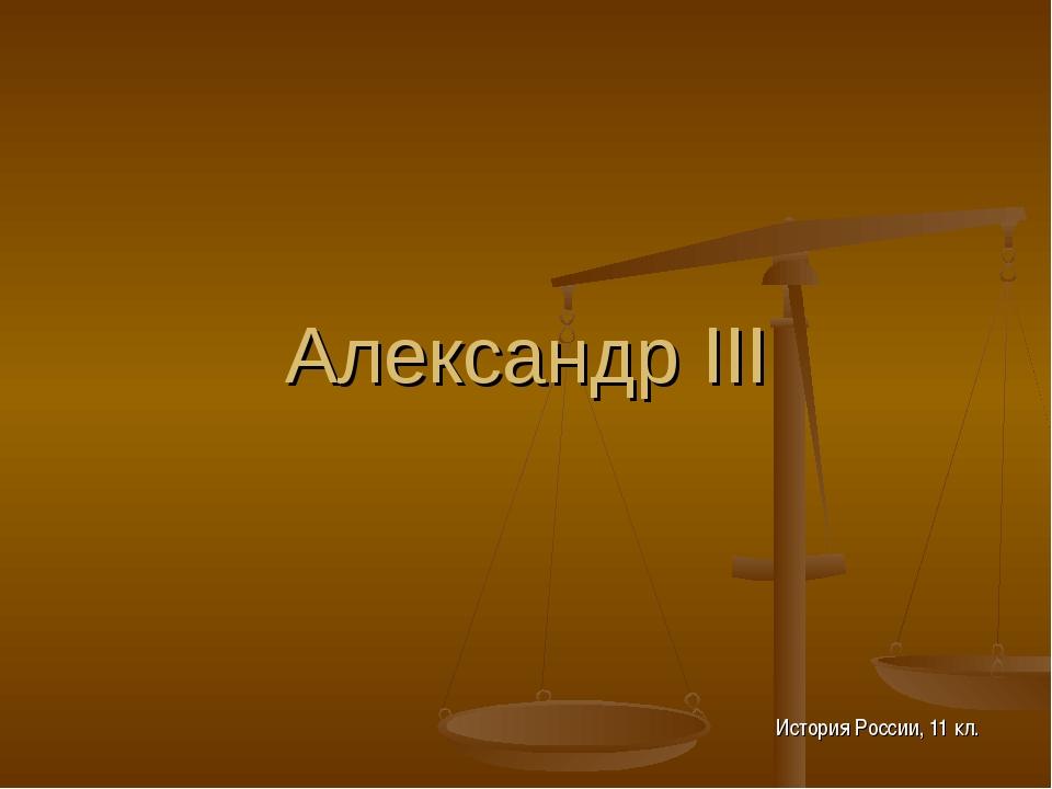 Александр III История России, 11 кл.