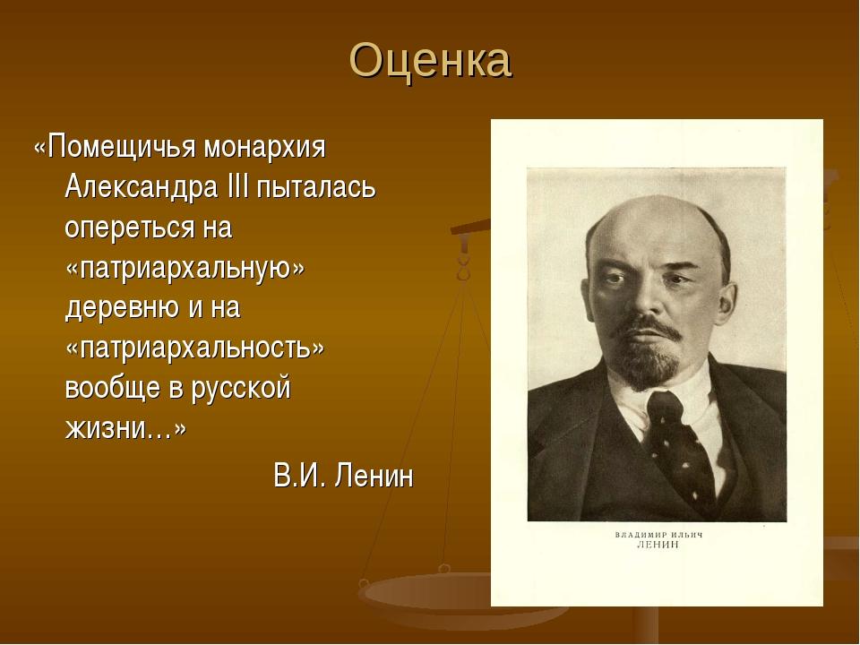 Оценка «Помещичья монархия Александра III пыталась опереться на «патриархальн...