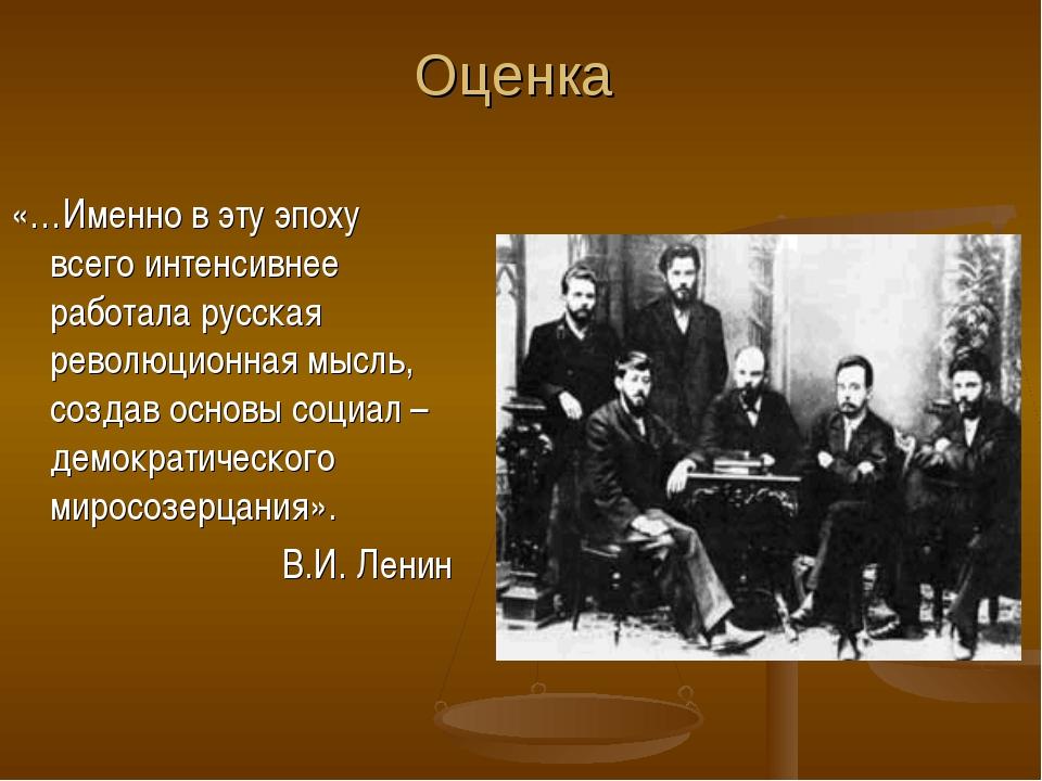 Оценка «…Именно в эту эпоху всего интенсивнее работала русская революционная...