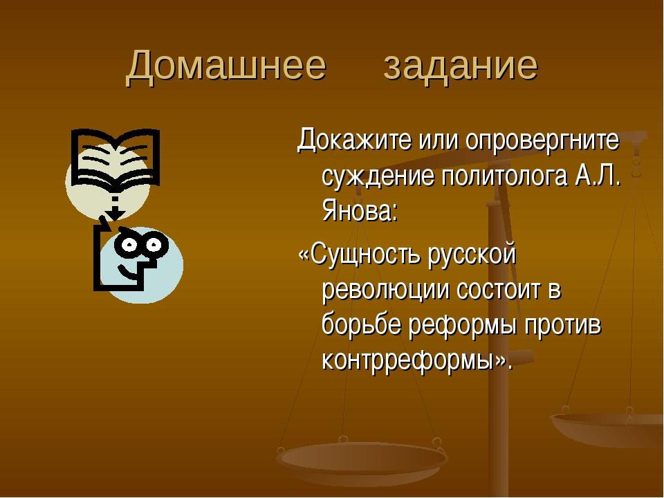Домашнее задание Докажите или опровергните суждение политолога А.Л. Янова: «С...