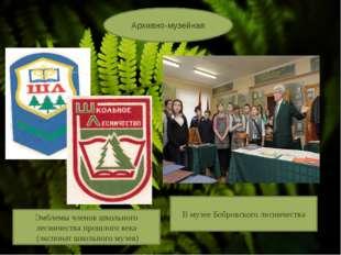 Архивно-музейная Эмблемы членов школьного лесничества прошлого века (экспона