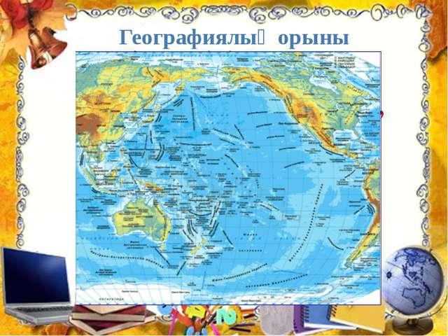 Географиялық орыны