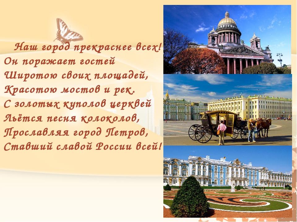 поздравление с днем города санкт-петербурга в прозе уверенностью можно