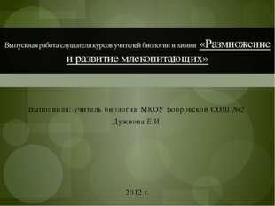 Выполнила: учитель биологии МКОУ Бобровской СОШ №2 Дужнова Е.И. 2012 г. Выпус