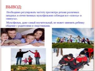 ВЫВОД: Необходимо регулировать частоту просмотра детьми различных западных и