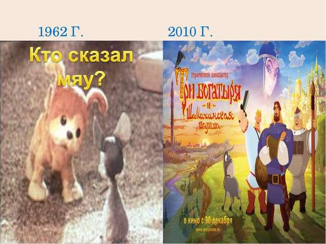 1962 Г. 2010 Г.