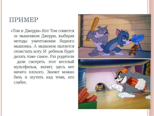 ПРИМЕР «Том и Джерри».Кот Том гоняется за мышонком Джерри, выбирая методы ун...