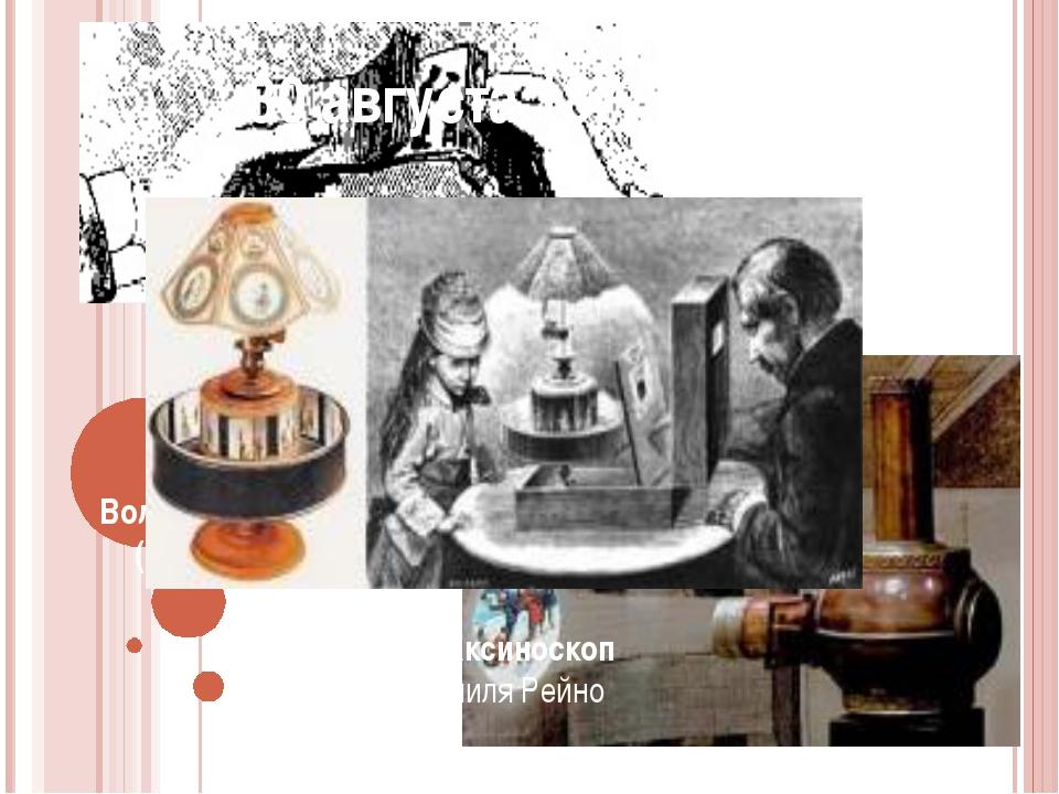 Волшебный фонарь (laterna magica) XVII век XV век праксиноскоп Эмиля Рейно 30...