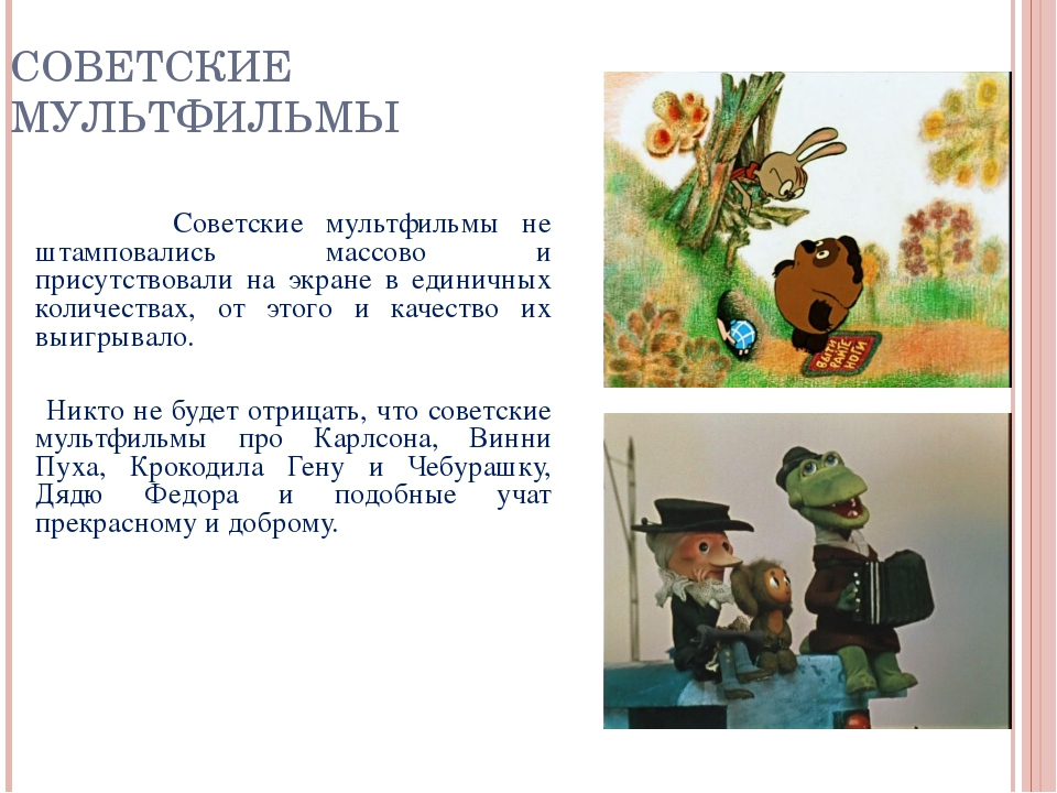 СОВЕТСКИЕ МУЛЬТФИЛЬМЫ Советские мультфильмы не штамповались массово и присутс...