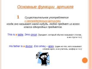 Основные функции артикля 1  Существительное употребляется с неопределенным а
