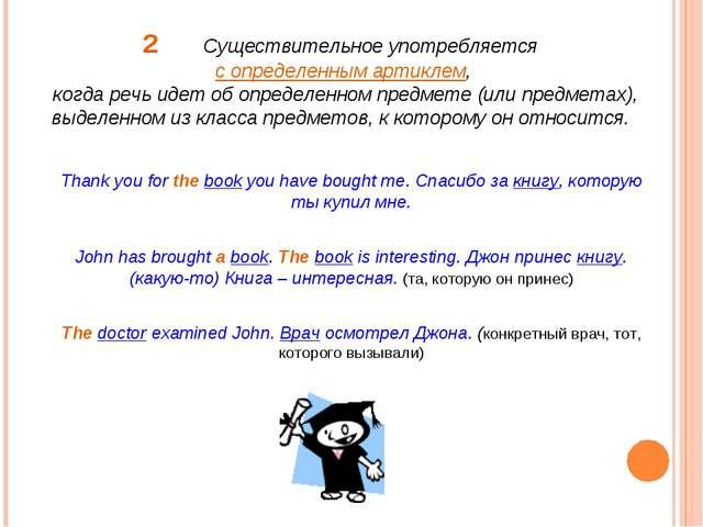 2  Существительное употребляется с определенным артиклем, когда речь идет о...