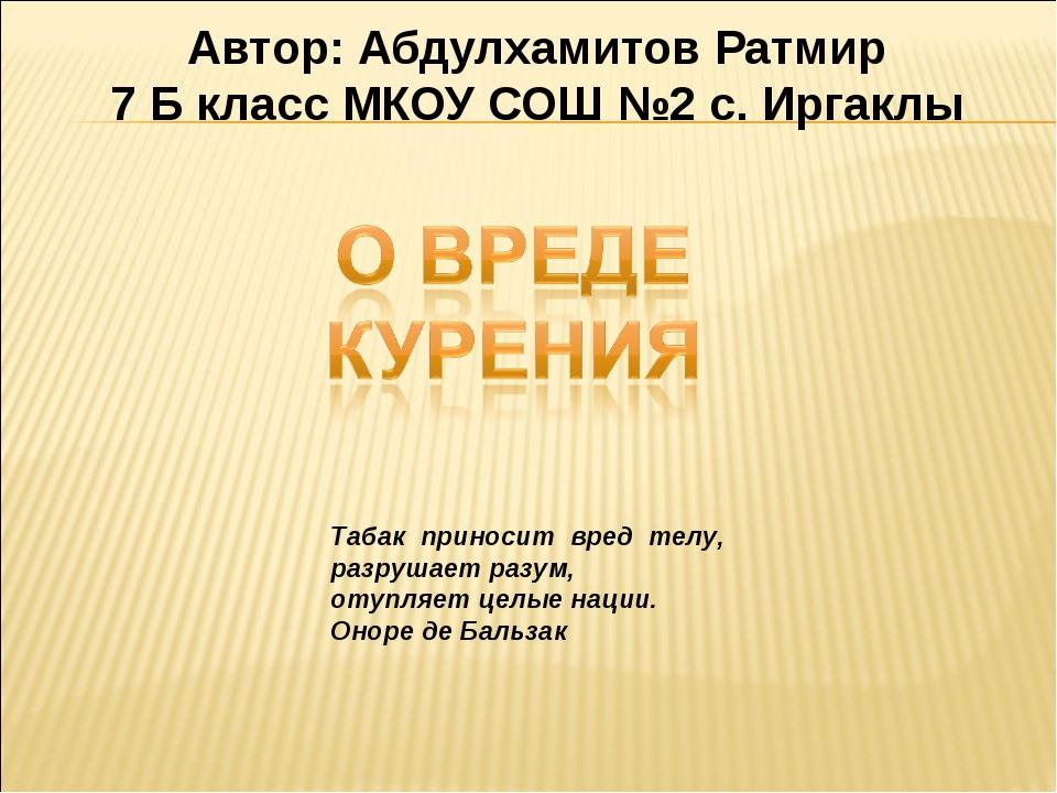 Автор: Абдулхамитов Ратмир 7 Б класс МКОУ СОШ №2 с. Иргаклы Табак приносит вр...