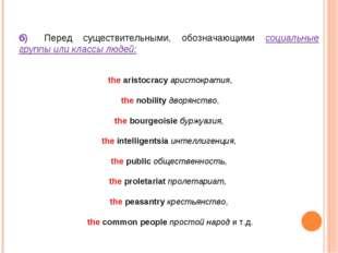 б) Перед существительными, обозначающими социальные группы или классы людей