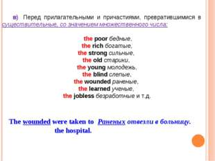 в) Перед прилагательными и причастиями, превратившимися в существительные, с