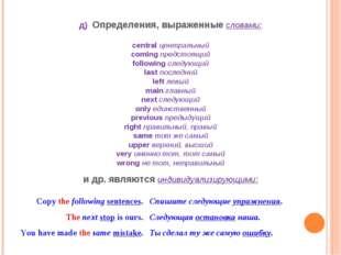 д) Определения, выраженные словами: central центральный coming предстоящий f