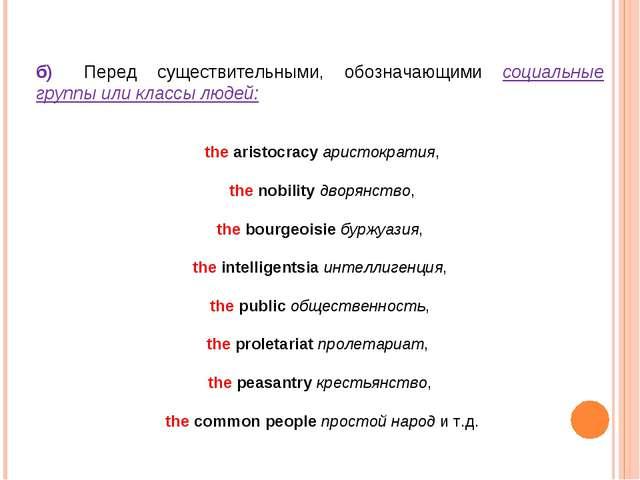 б) Перед существительными, обозначающими социальные группы или классы людей...