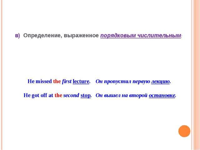 в) Определение, выраженное порядковым числительным: He missed the first lect...