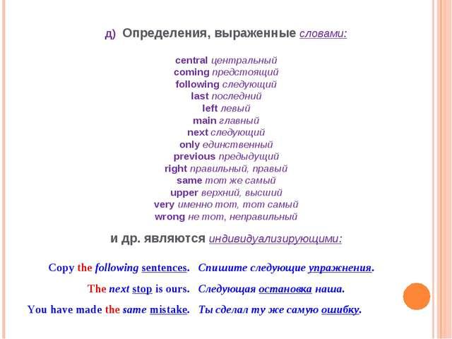 д) Определения, выраженные словами: central центральный coming предстоящий f...