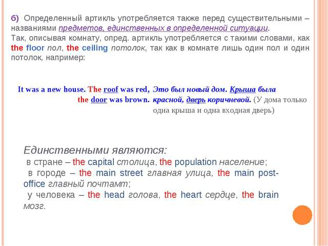 б) Определенный артикль употребляется также перед существительными – названи...