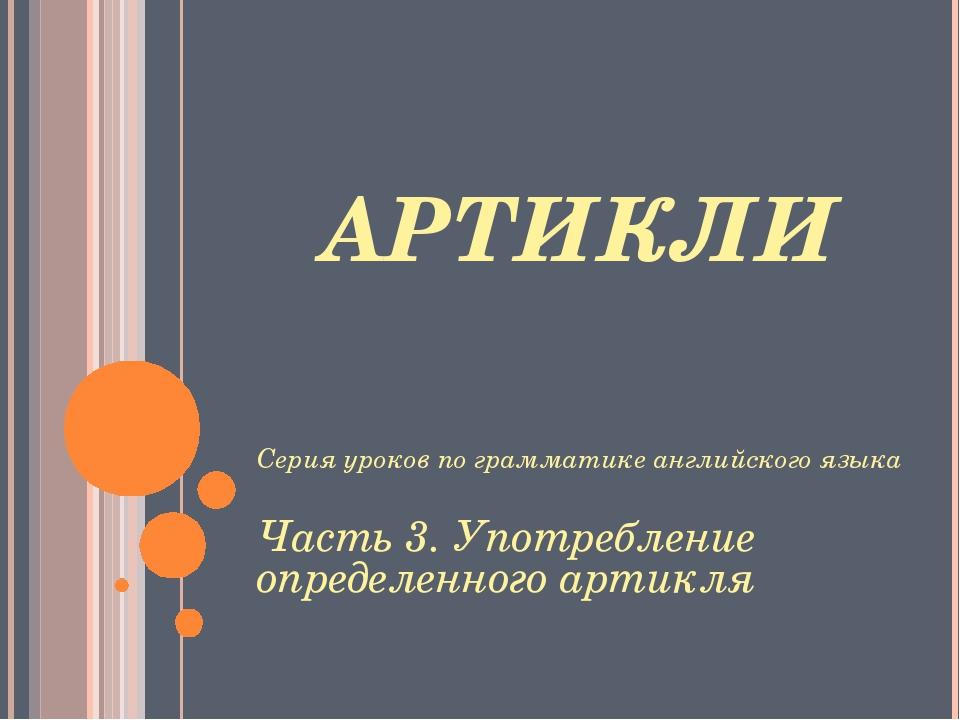 АРТИКЛИ Серия уроков по грамматике английского языка Часть 3. Употребление оп...