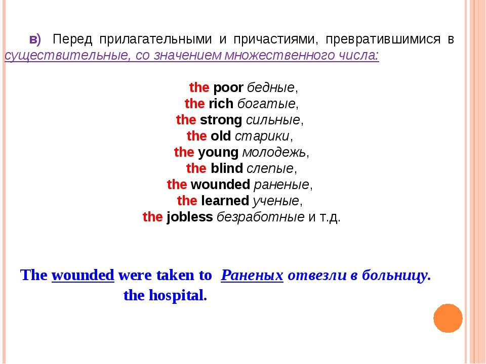 в) Перед прилагательными и причастиями, превратившимися в существительные, с...