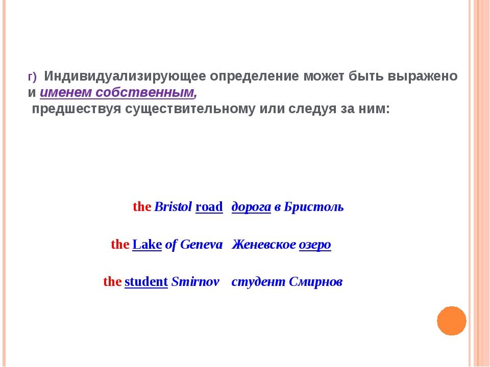 г) Индивидуализирующее определение может быть выражено и именем собственным,...