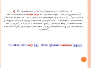 г) Абстрактные существительные употребляются с местоимениями some, any, если