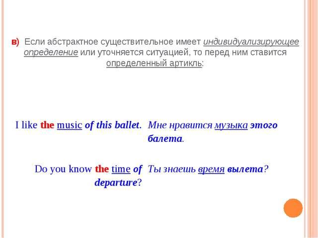 в) Если абстрактное существительное имеет индивидуализирующее определение ил...