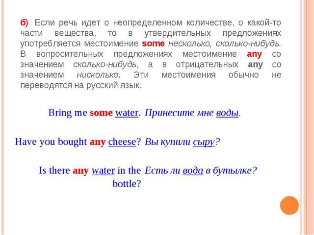 б) Если речь идет о неопределенном количестве, о какой-то части вещества, то...