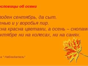 Пословицы об осени Холоден сентябрь, да сыт. Осенью и у воробья пир. Весна кр