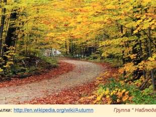 "Адрес ссылки: http://en.wikipedia.org/wiki/Autumn Группа "" Наблюдатели"""