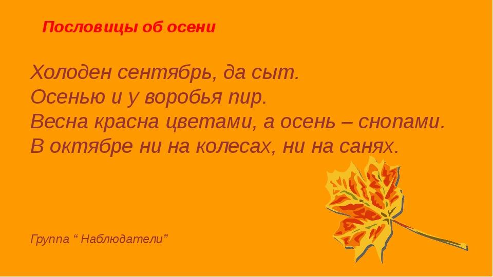 Пословицы об осени Холоден сентябрь, да сыт. Осенью и у воробья пир. Весна кр...