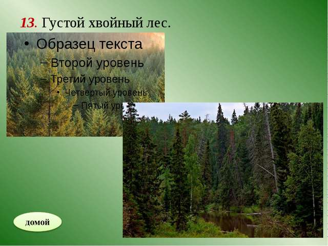 http://images.yandex.ru/yandsearch?source=wiz&fp=1&uinfo=ww-1597-wh-967-fw-1...