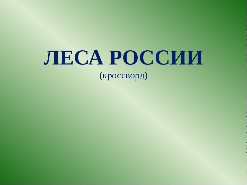 ЛЕСА РОССИИ (кроссворд)