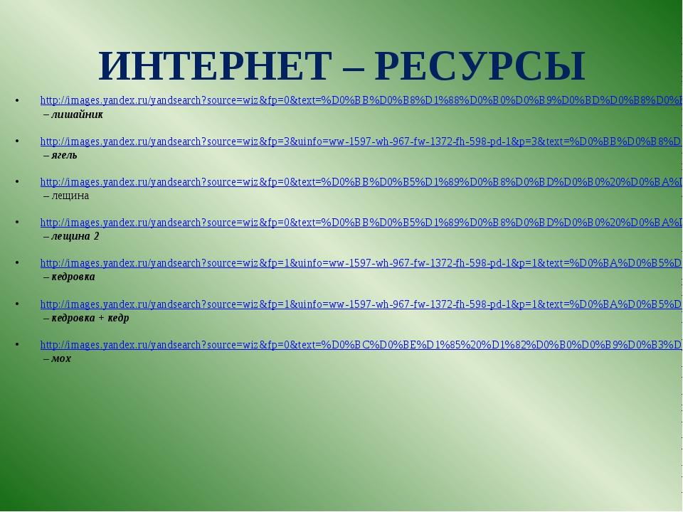 http://images.yandex.ru/yandsearch?text=%D0%B1%D1%83%D1%80%D1%8B%D0%B9%20%D0%...