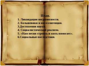 План. 1. Ликвидация неграмотности. 2. Большевики и интеллигенция. 3.Достижени