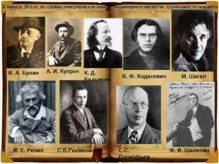 К началу 20-х гг. из страны эмигрировали многие выдающиеся писатели, художник