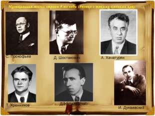 С. Прокофьев Музыкальная жизнь страны в те годы связана с такими именами как:
