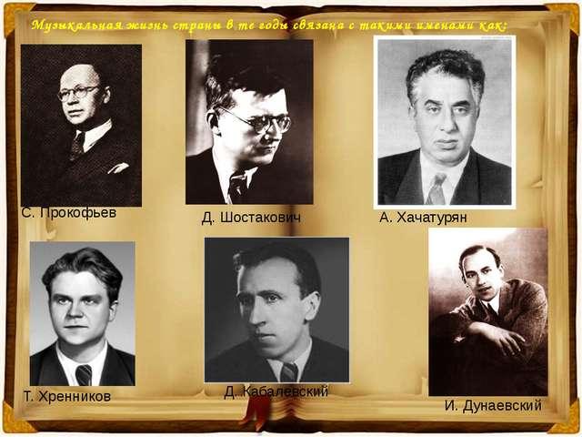 С. Прокофьев Музыкальная жизнь страны в те годы связана с такими именами как:...