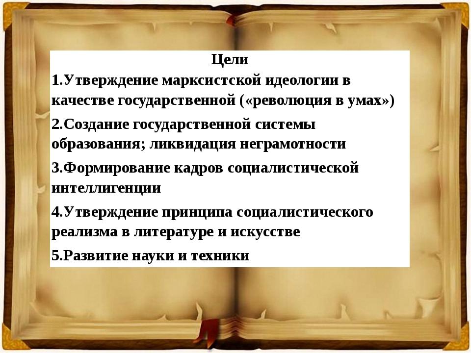 Цели 1.Утверждениемарксистской идеологии в качестве государственной («революц...