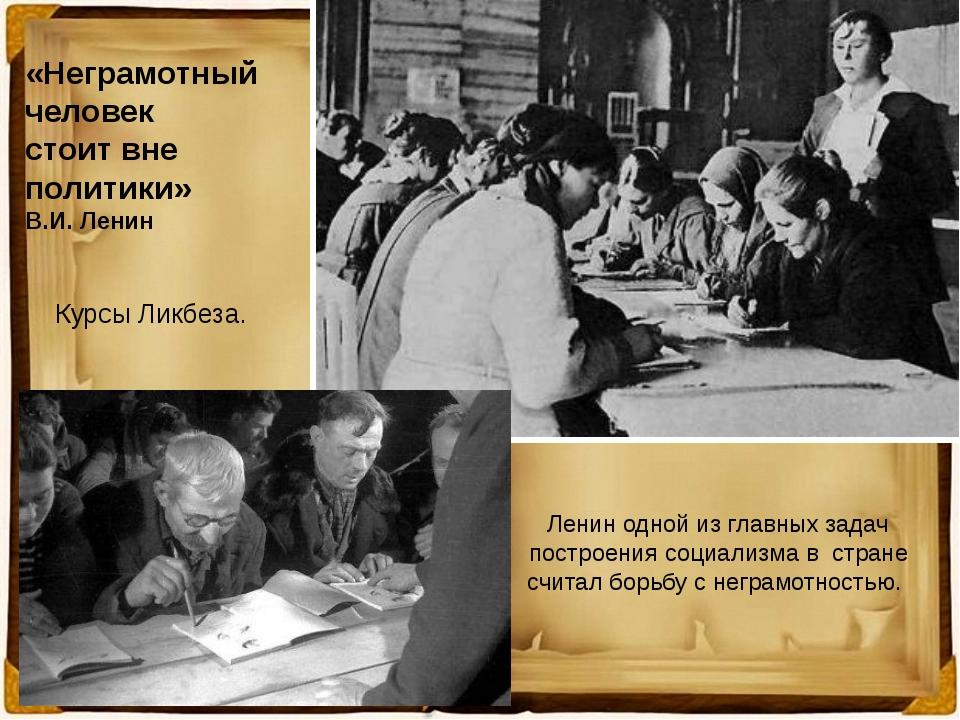 Курсы Ликбеза. Ленин одной из главных задач построения социализма в стране сч...