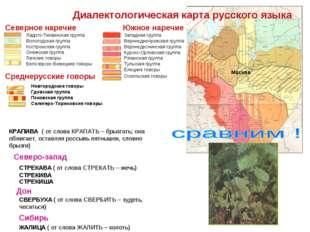 Диалектологическая карта русского языка Москва Ладого-Тихвинская группа Волог