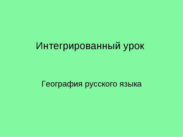 Интегрированный урок География русского языка