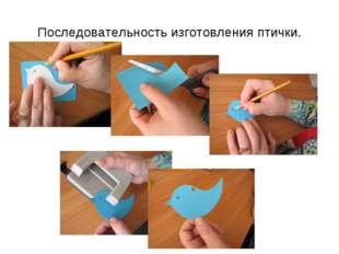 Последовательность изготовления птички.