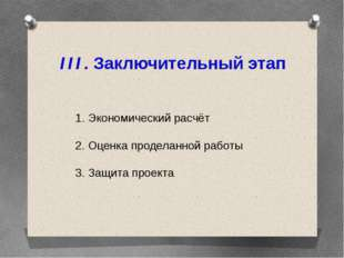 III. Заключительный этап 1. Экономический расчёт 2. Оценка проделанной работы
