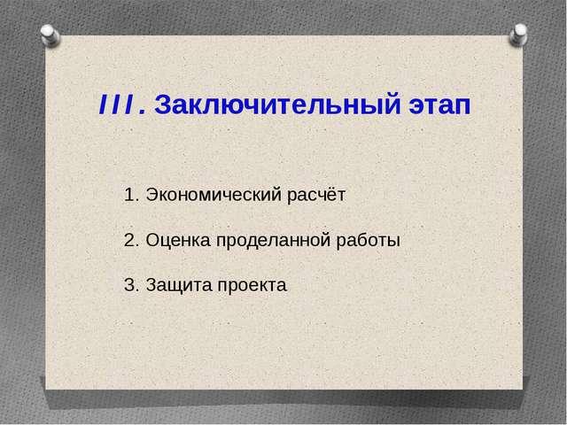 III. Заключительный этап 1. Экономический расчёт 2. Оценка проделанной работы...
