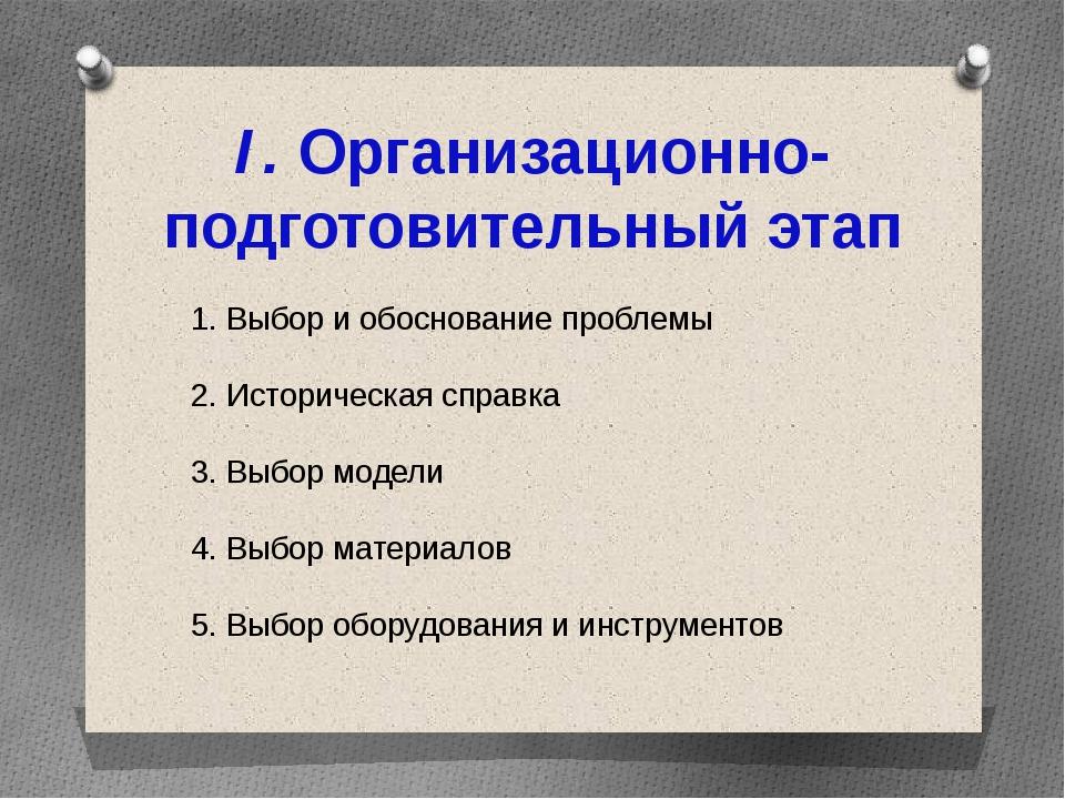I. Организационно-подготовительный этап 1. Выбор и обоснование проблемы 2. Ис...