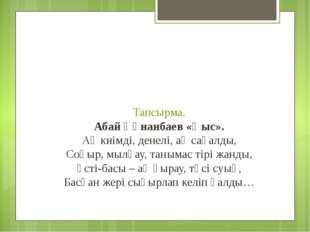 Тапсырма. Абай Құнанбаев «Қыс». Ақ киімді, денелі, ақ сақалды, Соқыр, мылқау,